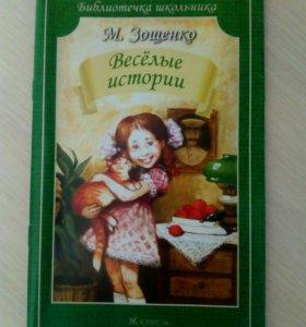 """Детская книга Зощенко """"Веселые истории"""""""