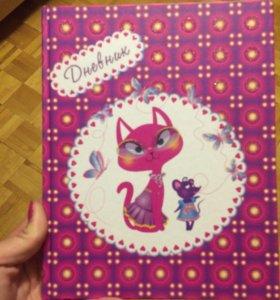 Дневник начальных классов