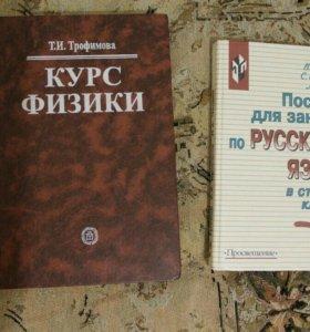 Курс физики для вуза и пособие по русскому языку