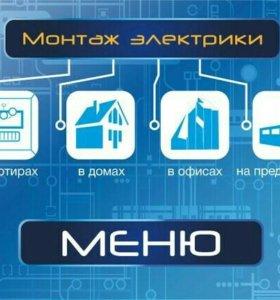 услуги: Электрика