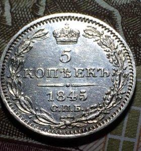 5 копеек 1845 год