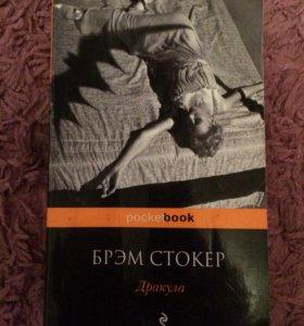 Книга,Брэм Стокер,Дракула