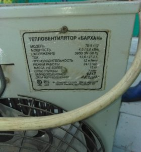 Тепловентилятор Бархан