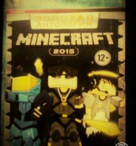 Minecraft 2015 золотая антология