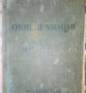 Общая химия.Н.Л.Глинка ГОСХИМИЗДАТ 1952