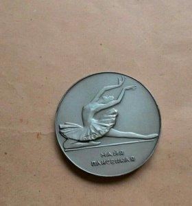 Медаль памятная Майя Плисецкая