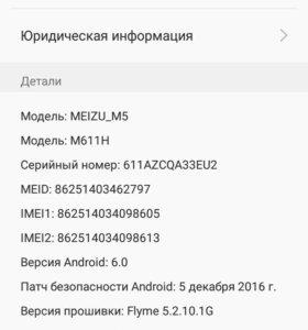 Meizu m5 32 gb, Gold