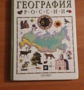 Книга по географии 8-9 класс