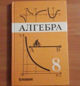 Книга по алгебре 8 класс