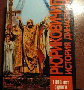 История Рюриков