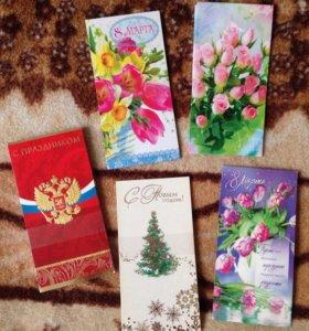 Открытки и открытки для денег. НОВЫЕ