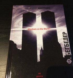 Книга Бегбедер