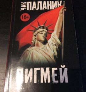 Книга Чак Паланик