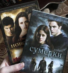 Сумерки DVD