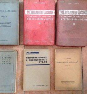 Довоенные книги по металлургии и металлообработке
