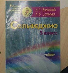 Учебник для сольфеджио
