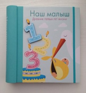 """Дневник для записей """"Наш малыш"""""""