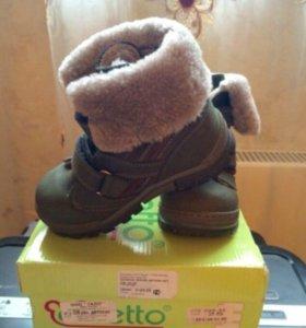 Ботинки зимние Orsetto 25 p.