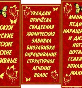Салон-парикмахерская Анна 30-25-74