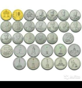 Монеты Бородино