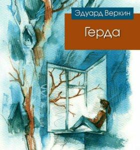 "Книга ""Герда"". Эдуард Веркин"