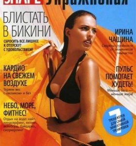 Журналы: Shape мама; Shape меню; Shape упражнения