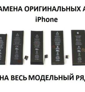 Замена АКБ IPhone 4,4S,5,5S,6,6S