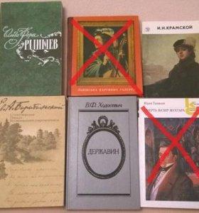 Радищев, Державин, Баратынский, Крамской