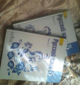 Книги по русскому языку за 5 класс две части.