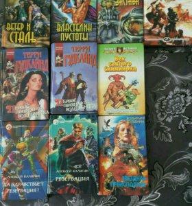 Книги фантастика, фентези