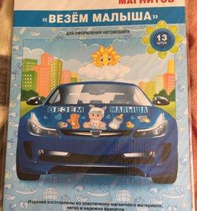 Магниты и наклейка на машину