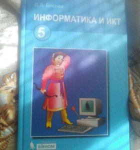 Книга по информатике за 5 класс