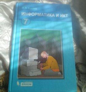 Книга по информатике за седьмой класс