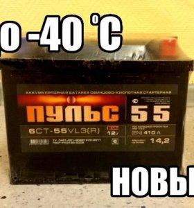 Аккумулятор Пульс 55 а*ч (новый, доставка)