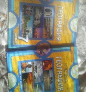 Книги по географии за 7 класс. Две части.
