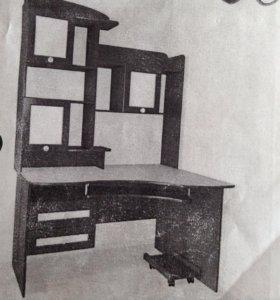 Компьютерный стол. Новый.