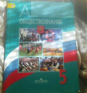 Книга по Обществознанию за пятый класс 210 руб.