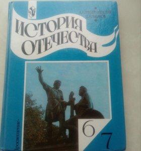 Продам учебники История 6-7 кл и 9 кл