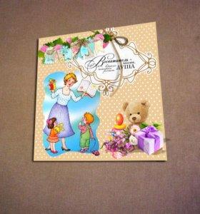 сладкие открытки на День воспитателя