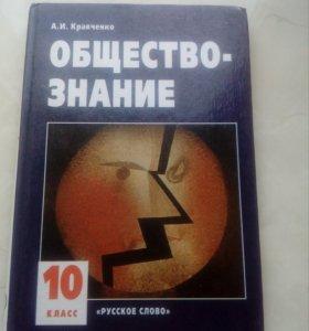 Продам учебники Обществознания 11кл Правоведения