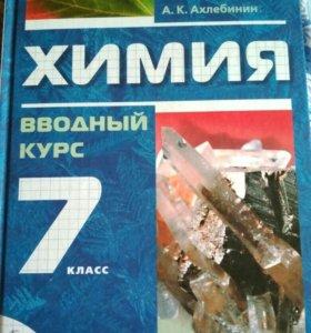 Учебник по химии 7-й класс