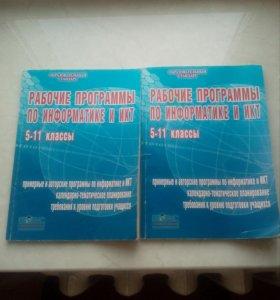 Продам Учебные программы по информатике и икт