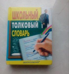 Продам школьный толковый словарь