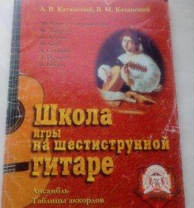 """Продам книгу """"Школа игры на шестиструнной гитаре"""""""