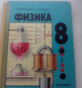 Продам учебник физики 8 класс