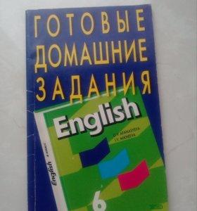 Продам готовые домашние задания Анлгийский 6 класс