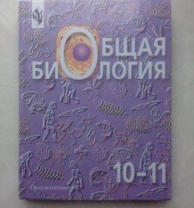 Продам учебник Общей биологии 10-11 класс Беляев