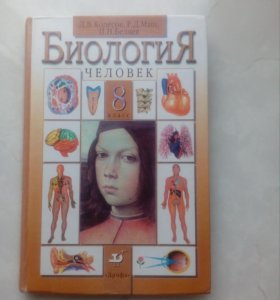 Продам учебник биологии 8 класс