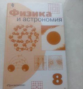 Учебник по Физики за 8 класс