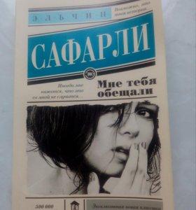 Продам книги Эльчина Сафарли